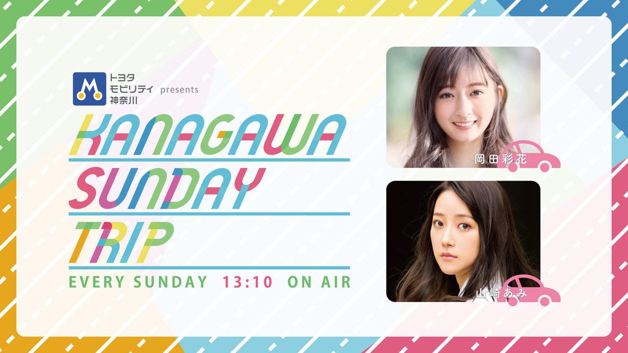 トヨタモビリティ神奈川 presents KANAGAWA SUNDAY TRIP - Fm yokohama 84.7