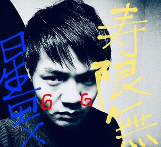 【Music Port】208組目 星田X