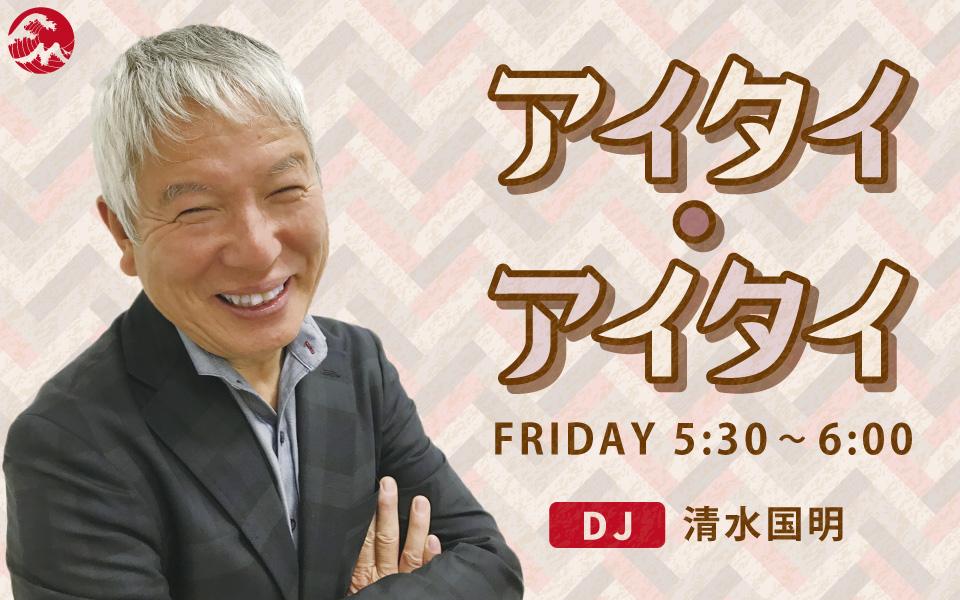 アイタイ・アイタイ - Fm yokohama 84.7
