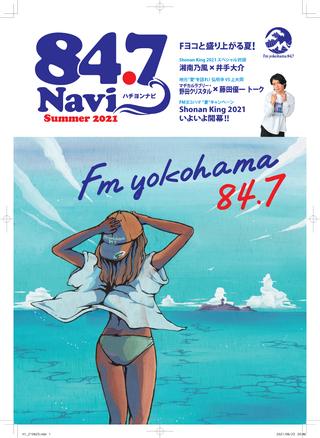 フリーペーパー 「84.7Navi(ハチヨンナビ)Summer2021」 7月17日(土)に発行!!