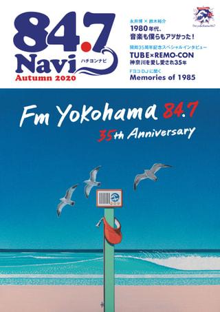 フリーペーパー「84.7Navi(ハチヨンナビ) 」開局35周年記念号として復刊!