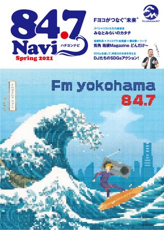 フリーペーパー「84.7Navi(ハチヨンナビ) Spring 2021」3/20(土・祝)に発行決定!