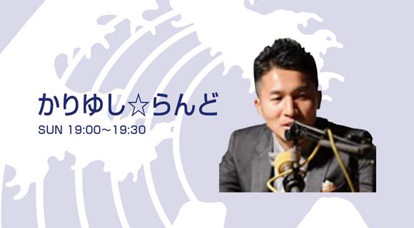 かりゆし☆らんど - Fm yokohama 84.7