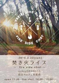 「焚き火ライブ〜fire side chat~」をご紹介しました