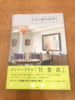 行正 り香さんの本をプレゼント!