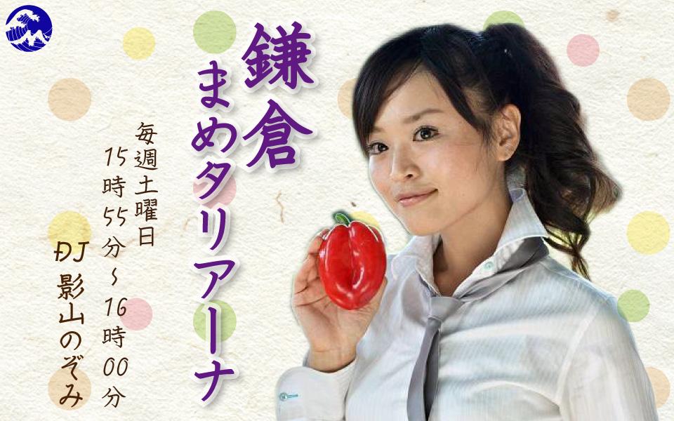 鎌倉まめタリアーナ - Fm yokohama 84.7