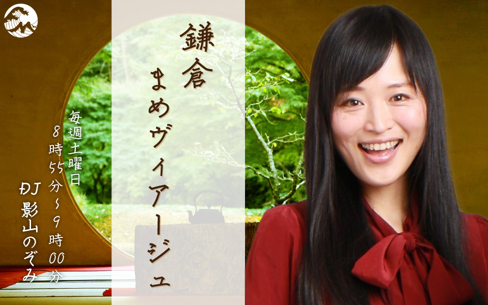 鎌倉まめヴィアージュ - Fm yokohama 84.7
