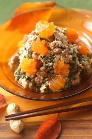 「カリオカ豆と柿のピーナッツ白和え」