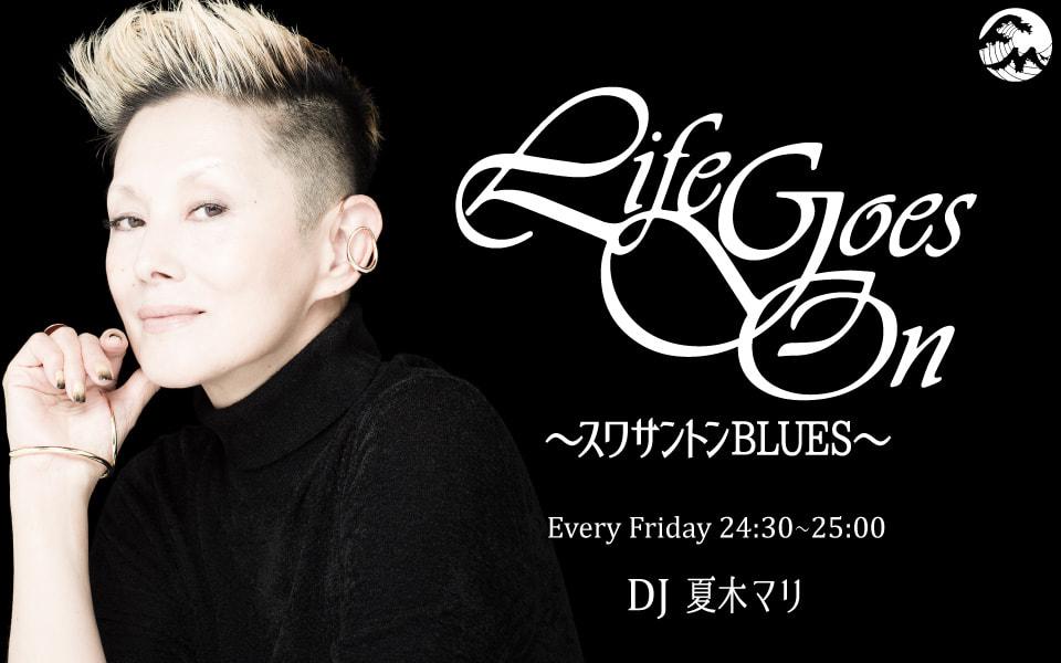 Life Goes On ~スワサントンBLUES~ - Fm yokohama 84.7