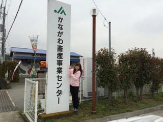 神奈川の畜産アドバイザー