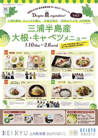 DO YOU 農 VEGETABLES?