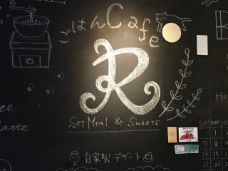 """仲良しFamilyのカフェで""""R"""" in 茅ヶ崎"""