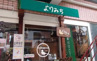 野菜を美味しく食べるカフェ「よりみち」