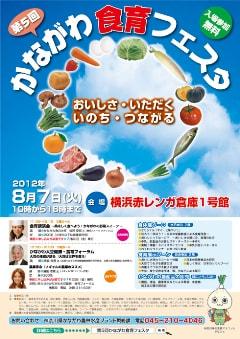 8月7日(火)第5回かながわ食育フェスタ