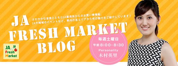 JA Fresh Market - Fm yokohama 84.7
