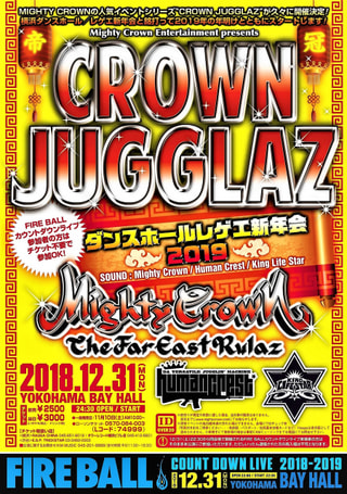 ゲストは、Mighty Crown