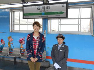 JR東日本 石川町駅 駅長 中村明子さん