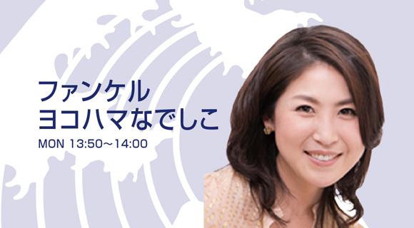 ファンケル ヨコハマなでしこ - Fm yokohama 84.7