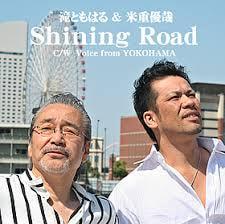 滝ともはるの横浜の夜は眠らない2020年6月15日