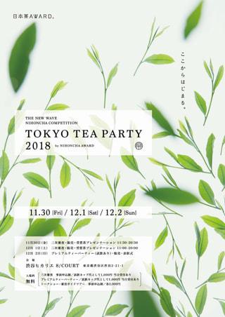 今月末から開催!日本茶アワード2018 TOKYO TEA PARTY♪
