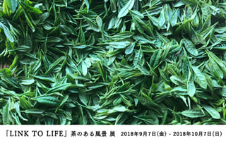 「LINK TO LIFE」茶のある風景展@有楽町・無印良品…(9月8日)