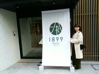 お茶をテーマにしたホテル「1899東京」へ行ってきました!