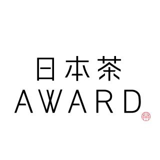 第6回「日本茶AWARD 2019 TOKYO TEA PARTY」