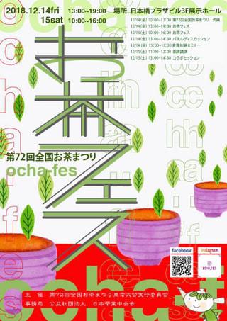 今年も日本一のお茶を決める「品評会」が開催された!?