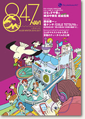 日本茶AWARD2016に注目‼…(12月3日)