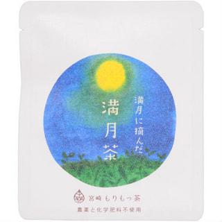 満月の日に摘んで作られた緑茶!?