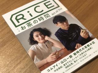 フードカルチャー誌『RiCE』のお茶特集!