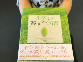 イギリス人著者による「世界の茶文化図鑑」が面白い!