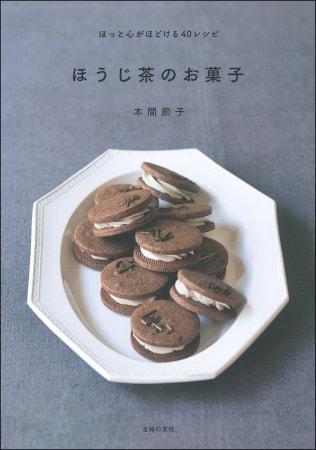 ほうじ茶のお菓子のレシピ本を紹介!