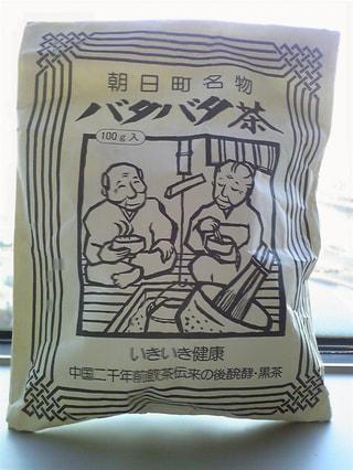 """""""バタバタ茶""""と呼ばれるお茶が、日本にある!?…(11月23日)"""