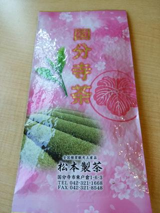 東京に国分寺茶というお茶がある!?…(12月5日)