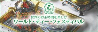 ワールド・ティー・フェスティバル2020