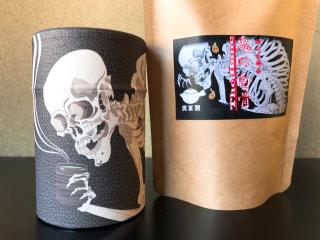 お茶には「骨」と呼ばれる部分がある?!