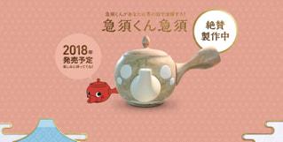 日本茶シーンに新たなゆるキャラ誕生!?急須くんに注目♪…(11月18日)