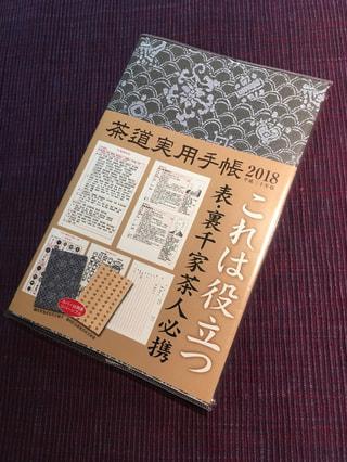茶道の手帳が発売されている!?…(12月9日)
