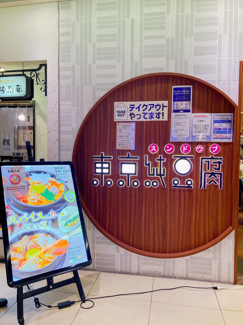 「東京純豆腐 横浜ジョイナス店」