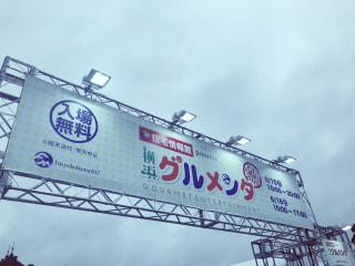 「Fヨコ大感謝祭!横浜グルメンタ2019」
