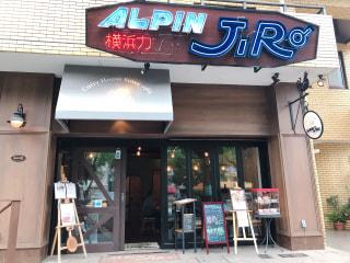 「アルペンジロー本店」