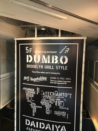「肉バルD.U.M.B.O 横浜みなとみらい東急スクエア店」