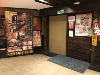 「酒菜の隠れ家 月あかり 横浜駅前店」