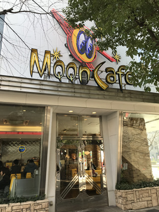 「Coffee Shop MOON Cafe」