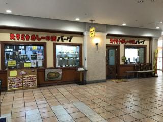 「バーグ 杉田本店」
