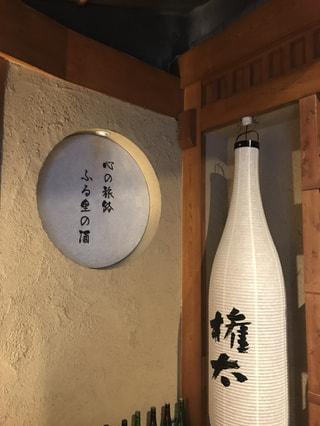 「銘酒と御料理 権太」