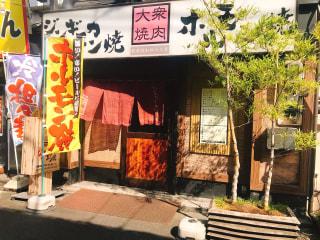 「横浜(ハマ)の大衆焼肉 弘明寺駅前店」