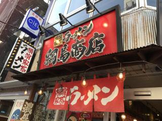 「綱島商店」
