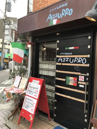 「イタリア家庭料理 AZZURRO ~アズーロ~」
